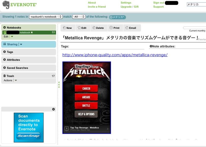 Evernote Web_ 「Metallica Revenge」メタリカの音楽でリズムゲームができる音ゲー!