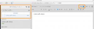 Evernote-リマインダー