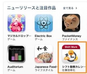 シフト勤務カレンダ iTunes 注目の新作 PC