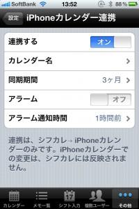 シフカレiPhoneカレンダー連携設定