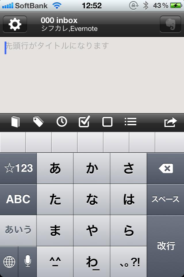 QuickEver ver 1.3.2 クリップボードの自動貼り付けに対応!
