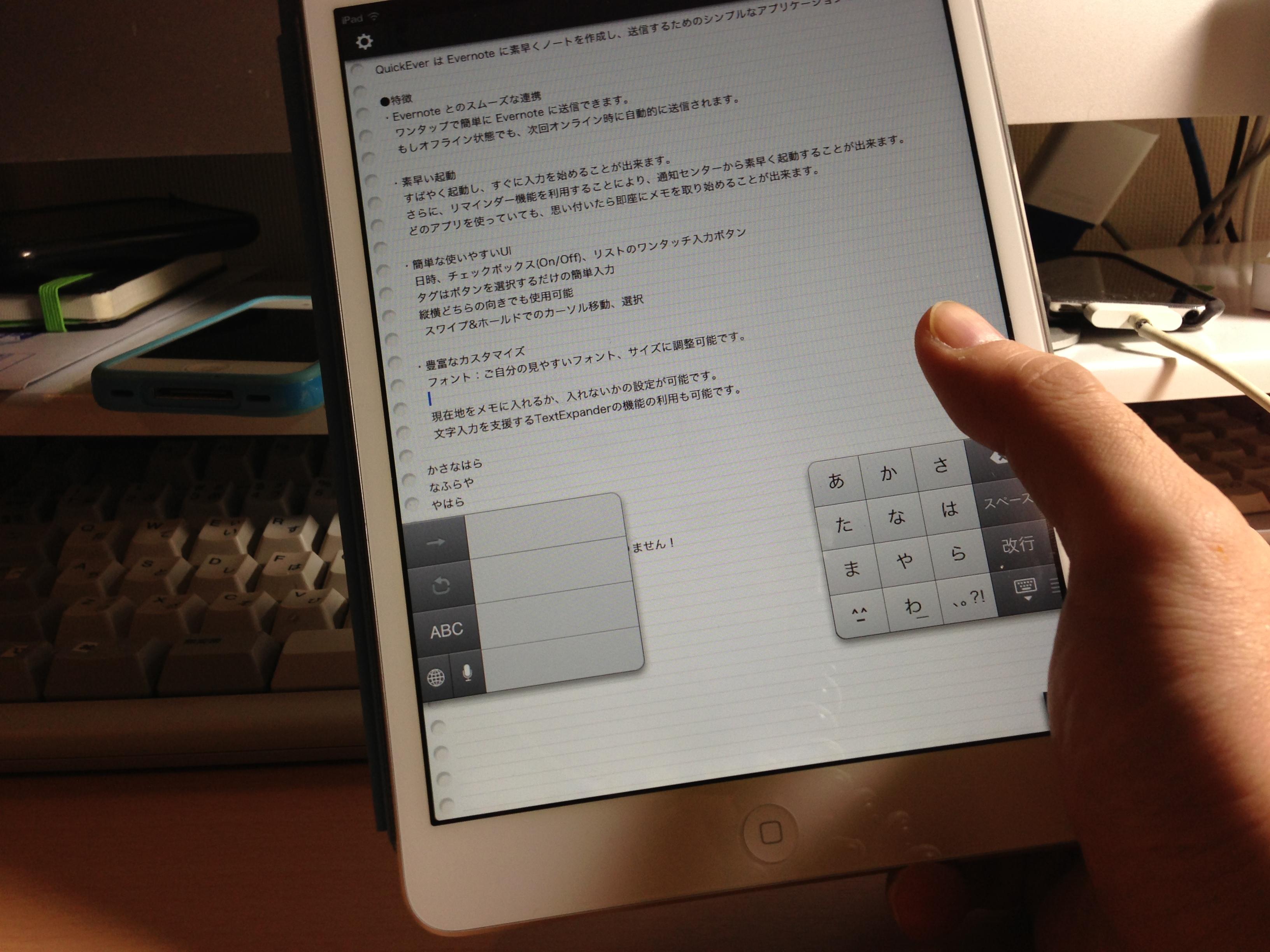 iPad miniでEvernoteにメモを書くならQuickEver!カーソル移動がらくらくです