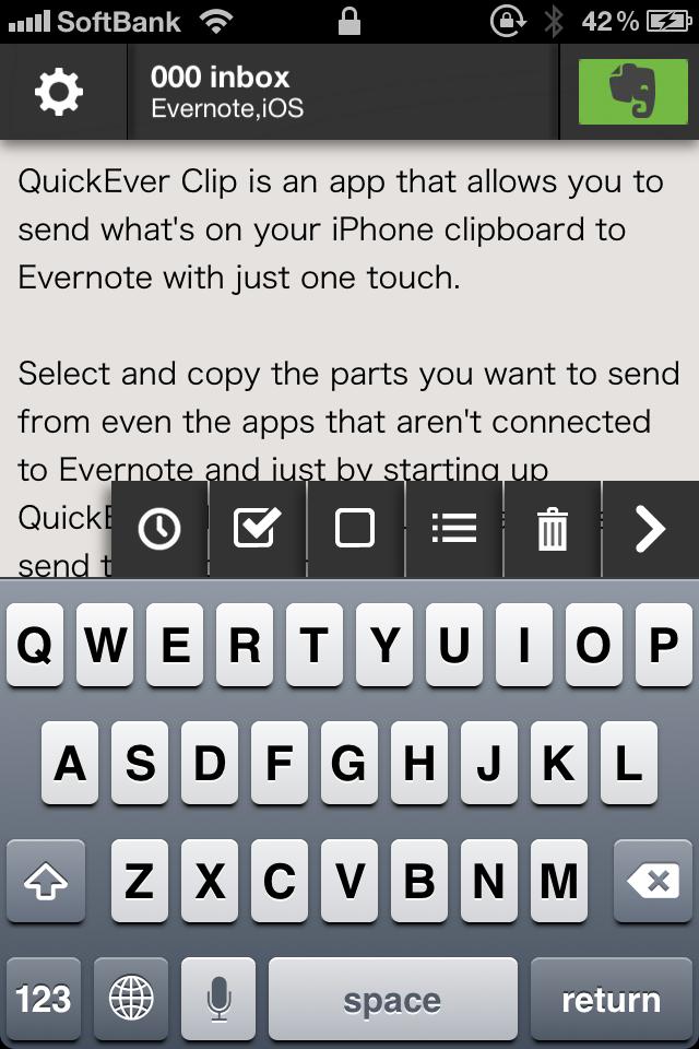 速いんだ象〜EvernoteメモアプリQuickEver のUIが一新されました