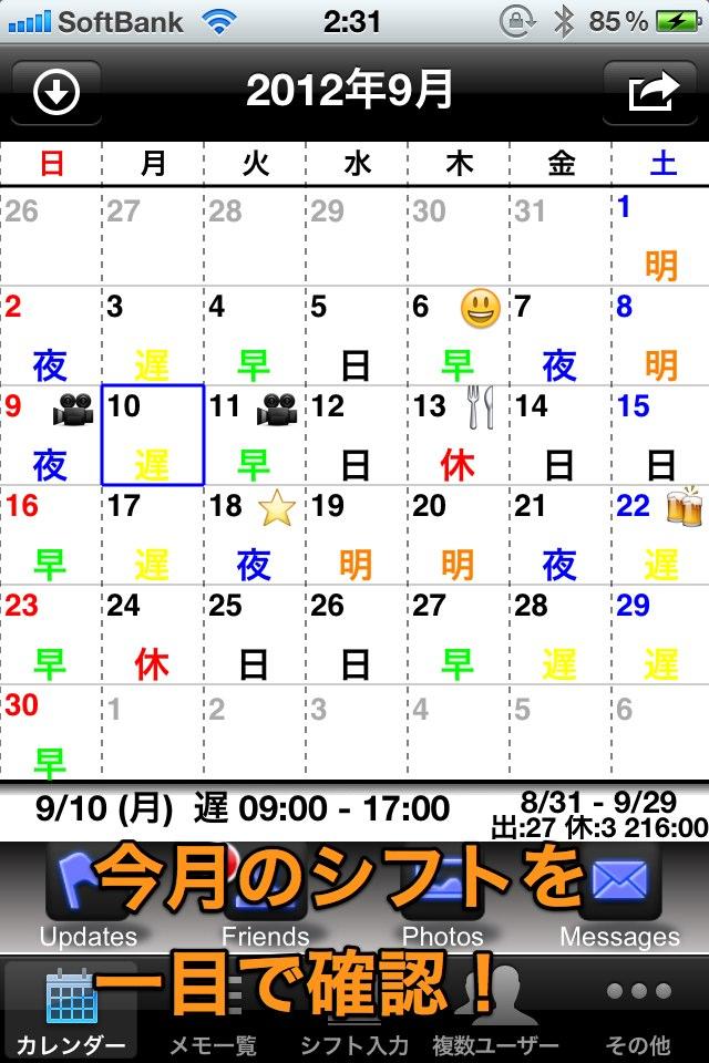 シフト勤務の方に人気のカレンダーアプリ、シフカレの無料版が登場しました!