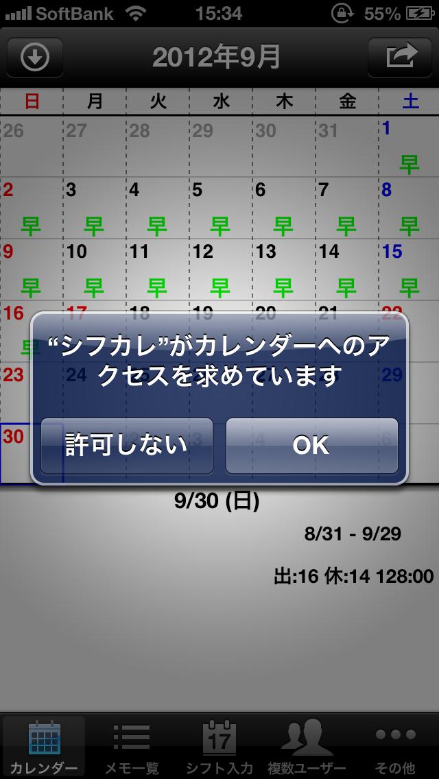 [シフカレ][ヘルプ]iOS6でプライバシー>カレンダーにシフカレが表示されない