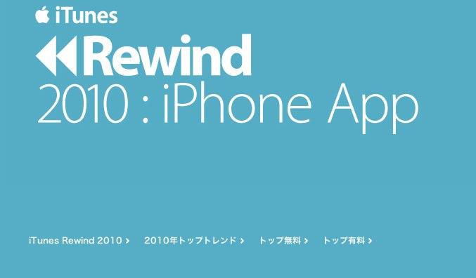 iTunes Rewind 2010 シフカレがライフスタイル部門で1位と3位に!